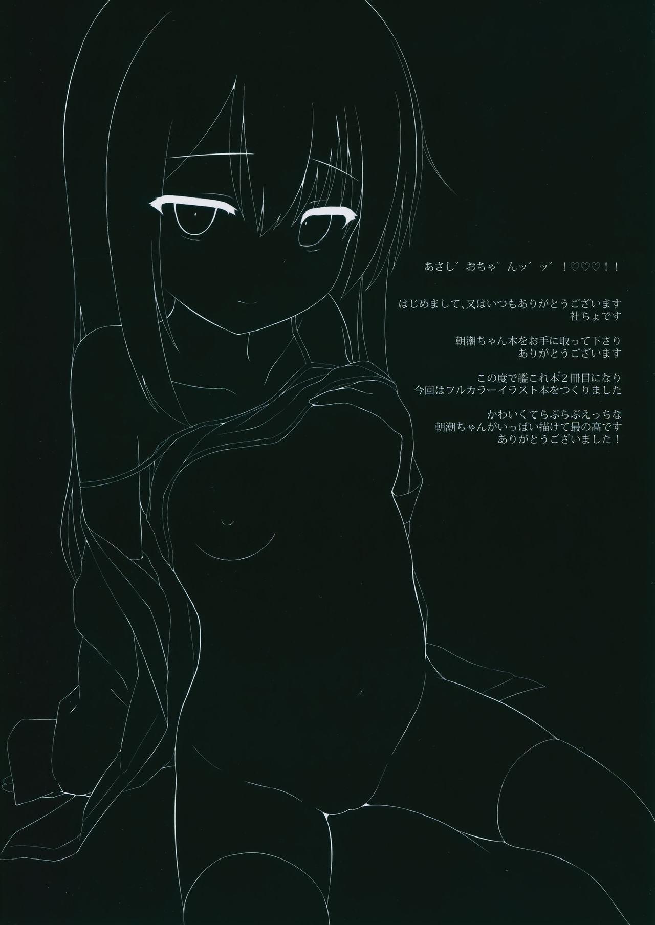 Anata dake no Asashio desu. 1