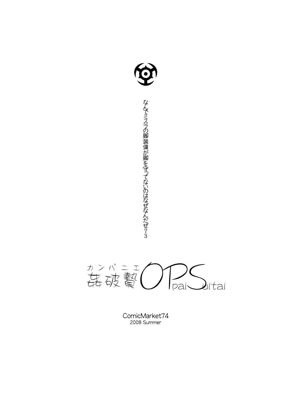 Kanpanie OPpaiSuitai 1
