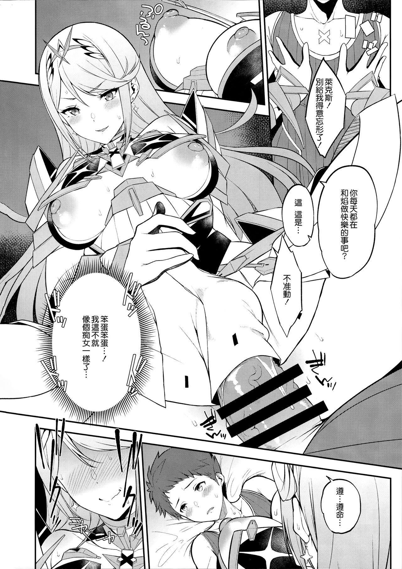 Hikari Are 9