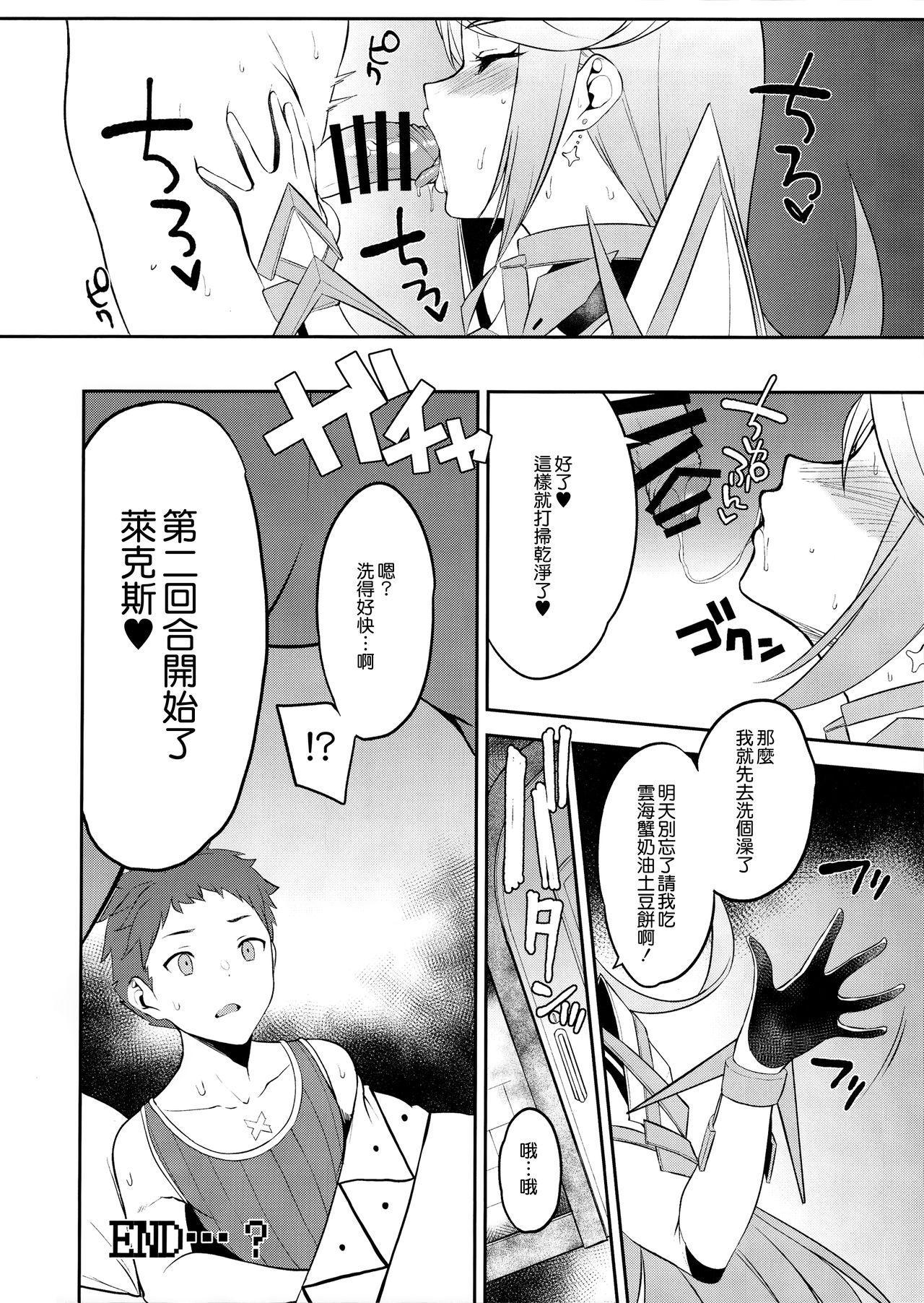 Hikari Are 21