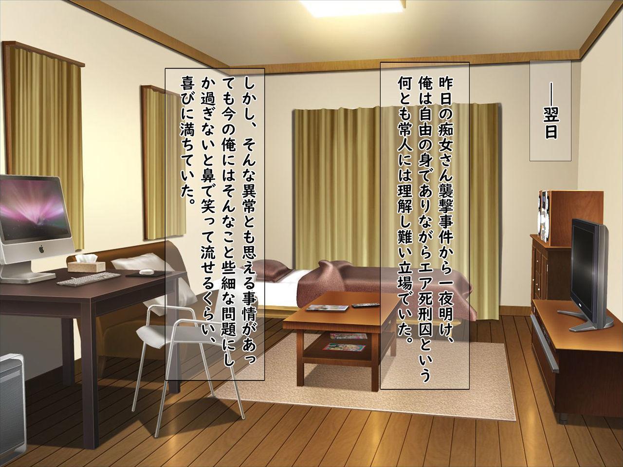 [Fujimiya Yahiro] Bakunyuu Chijo-san to Kokute Mijikai Go-kakan 105