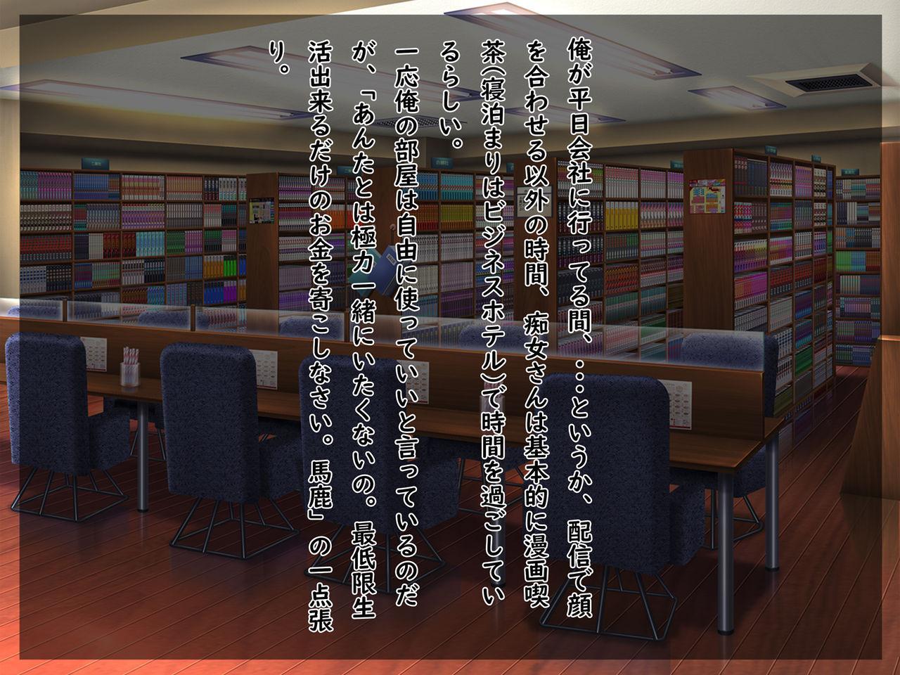 [Fujimiya Yahiro] Bakunyuu Chijo-san to Kokute Mijikai Go-kakan 205