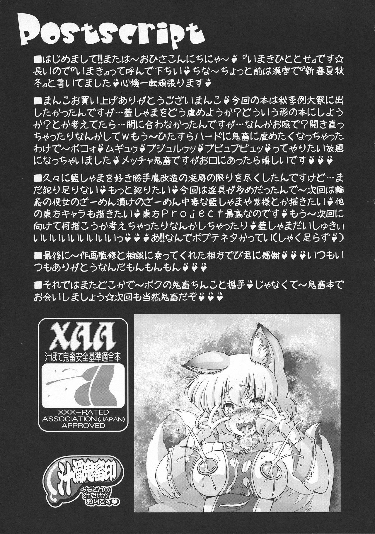 Kawaii Daidai no Tanominara nan demo Iu Koto Kii chau Ran Shama 20