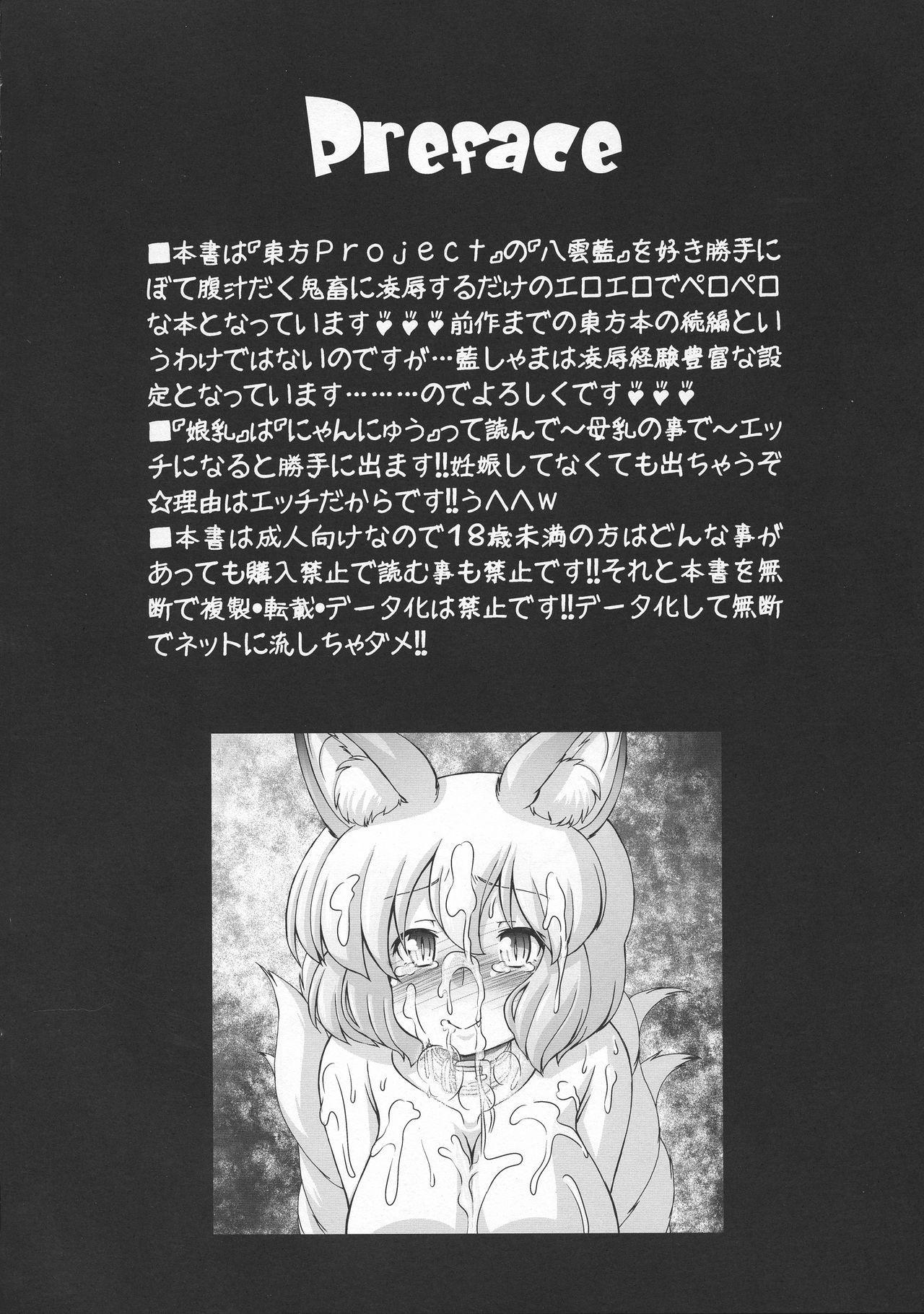 Kawaii Daidai no Tanominara nan demo Iu Koto Kii chau Ran Shama 3