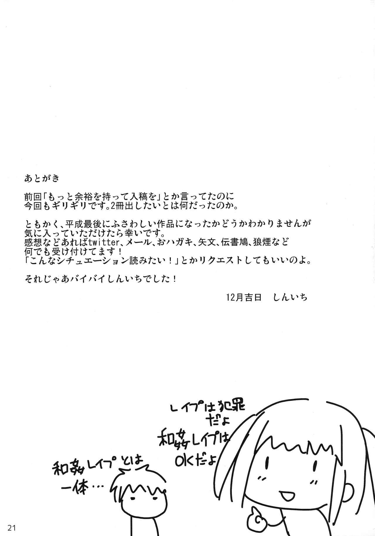 Tsuri Skirt no Onnanoko wa Rape Gokko ga Shitai Sou desu. 20