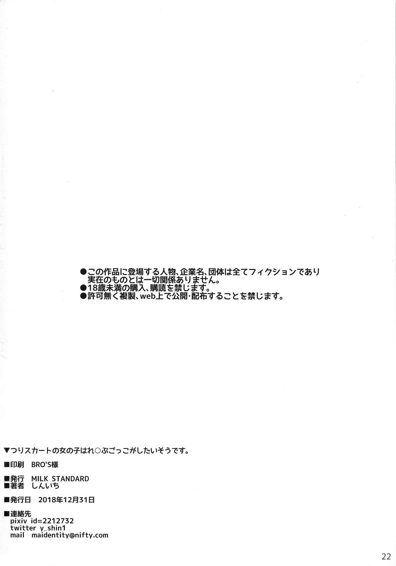 Tsuri Skirt no Onnanoko wa Rape Gokko ga Shitai Sou desu. 21