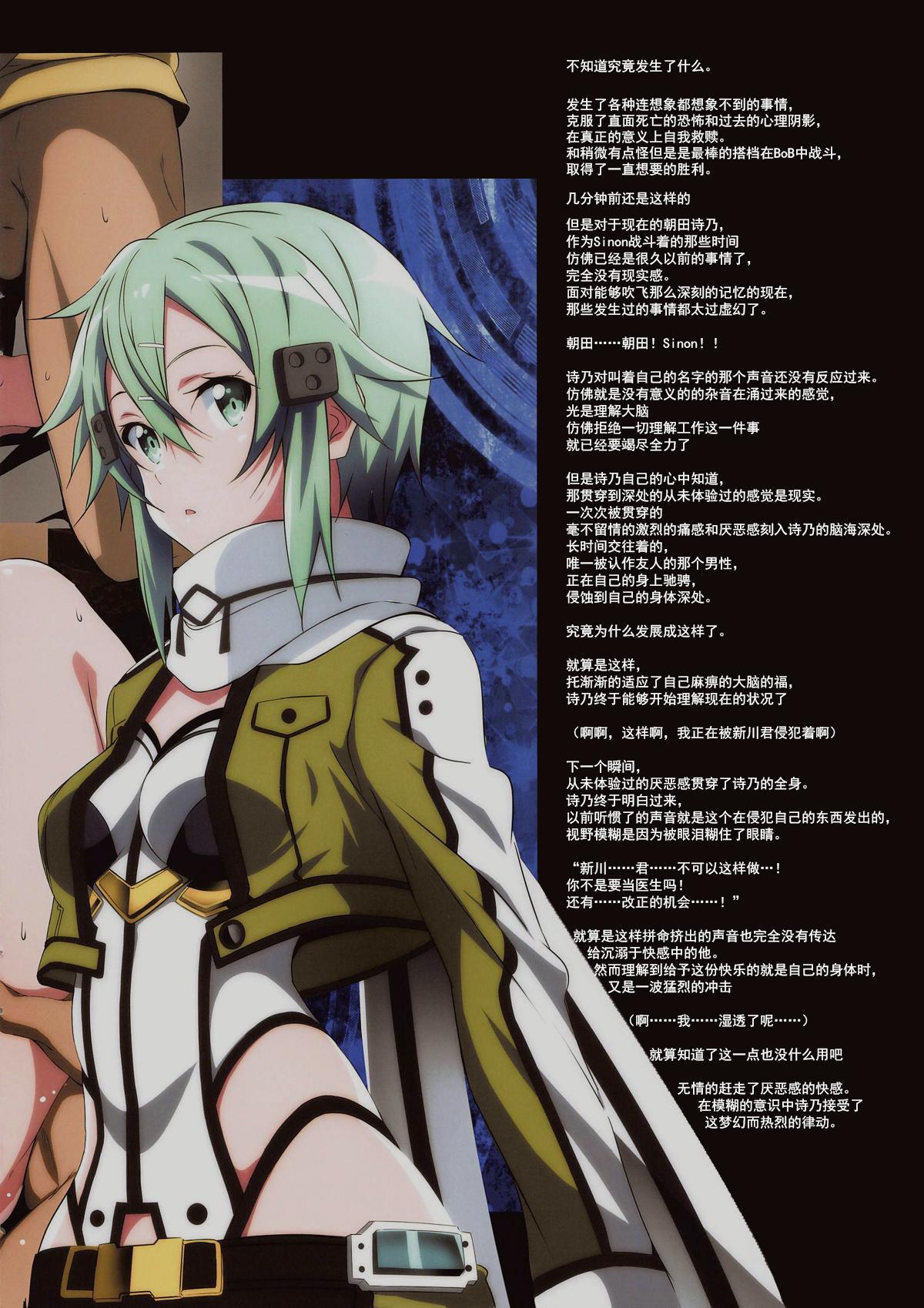 Sword Art Lilycization. 13