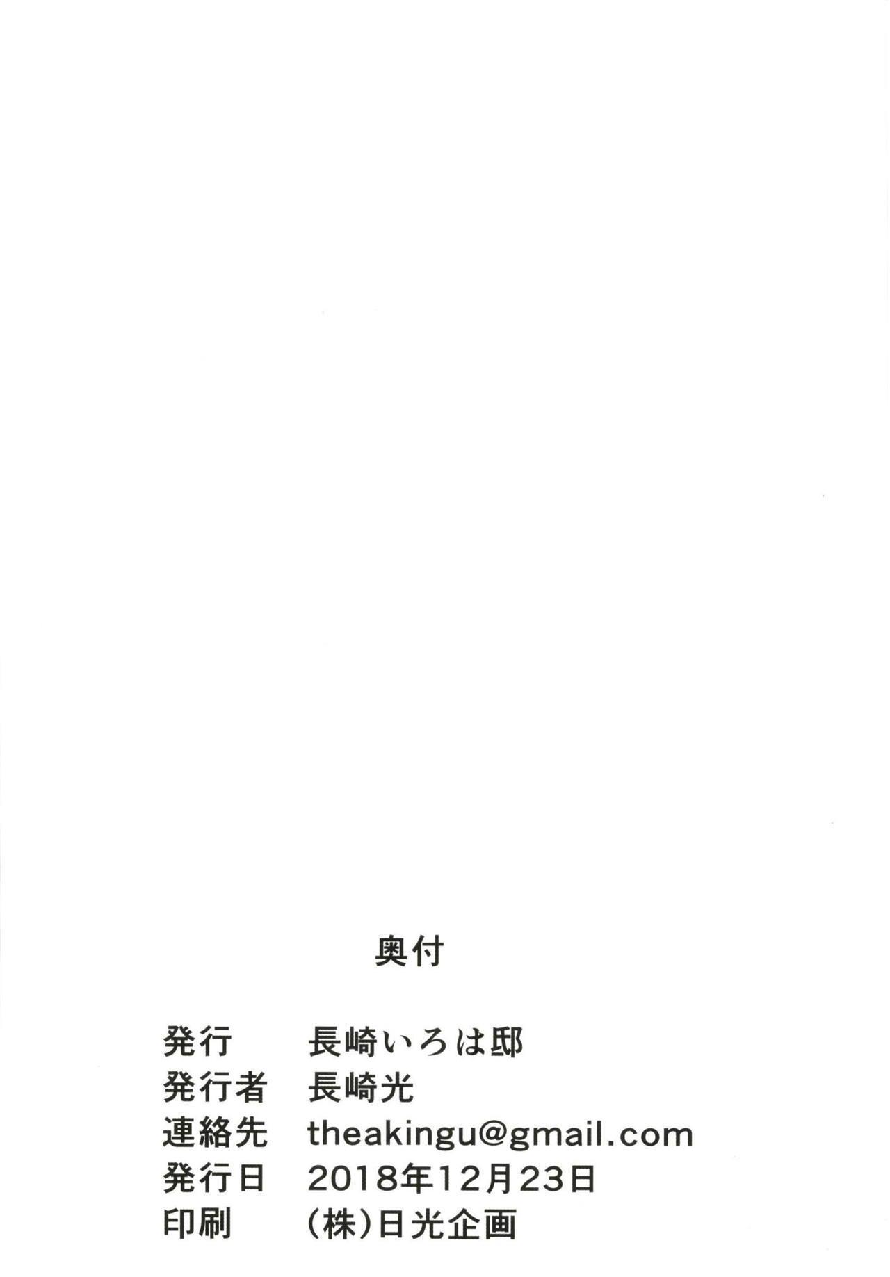 Yoru no Seihai 20