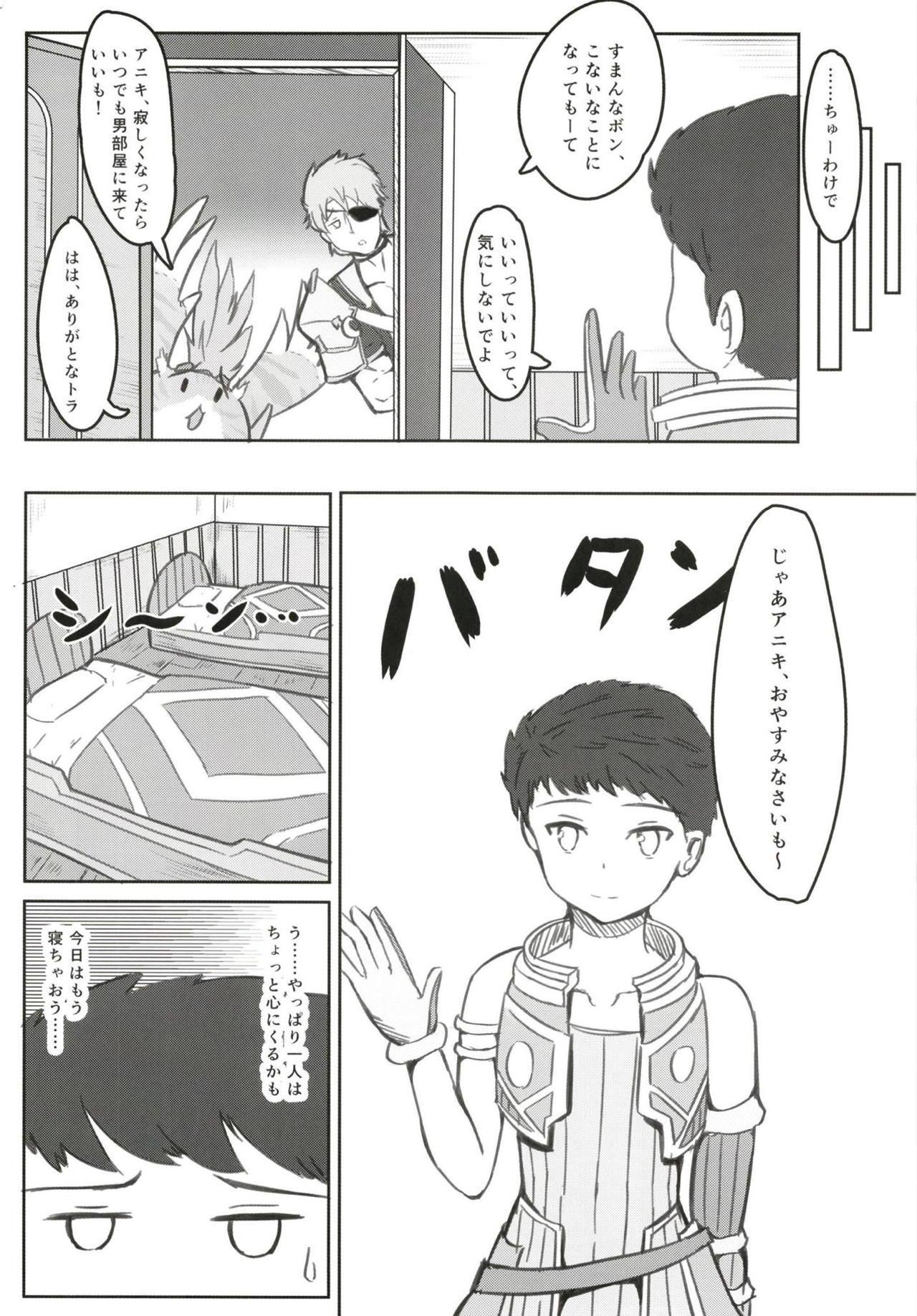 Yoru no Seihai 2