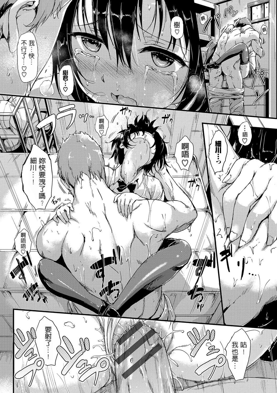 Mukuchi na Kanojo 21
