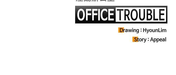 OFFICE TROUBLE 116