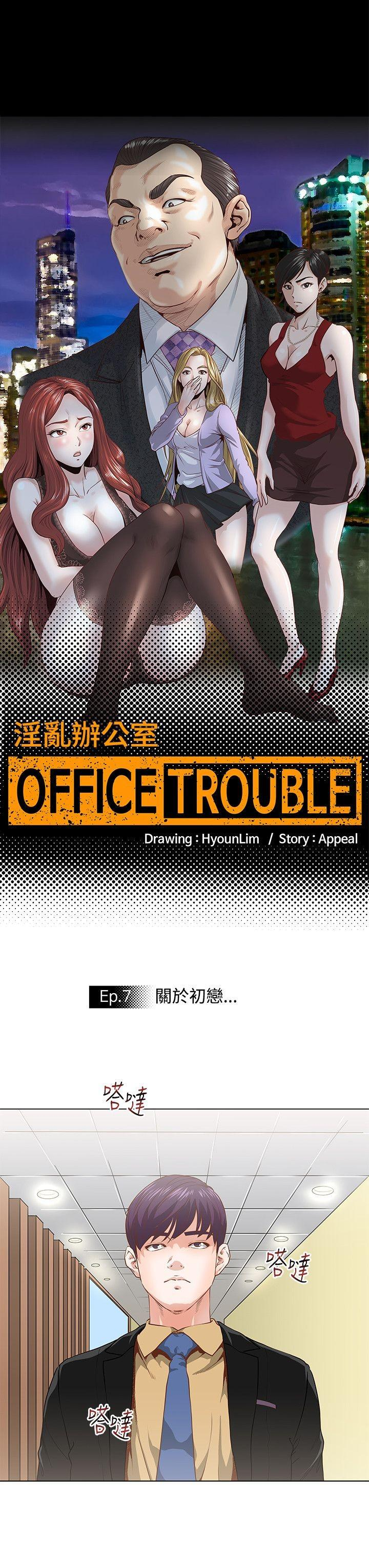 OFFICE TROUBLE 118
