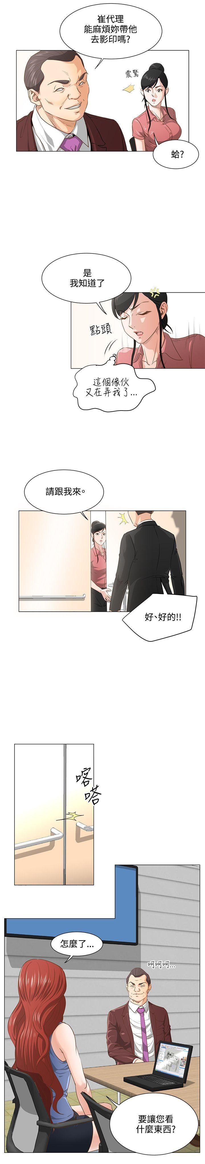 OFFICE TROUBLE 126