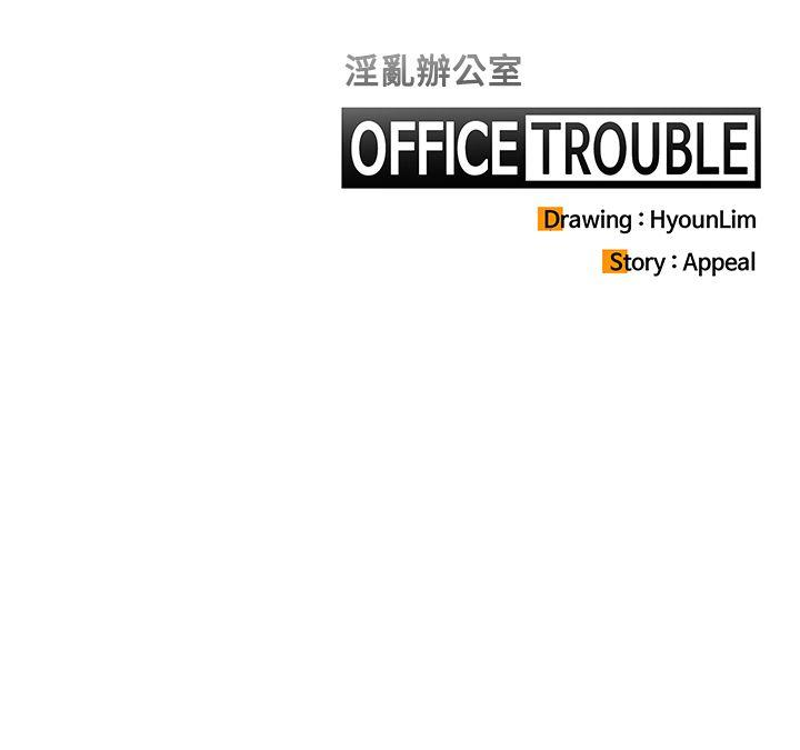 OFFICE TROUBLE 212