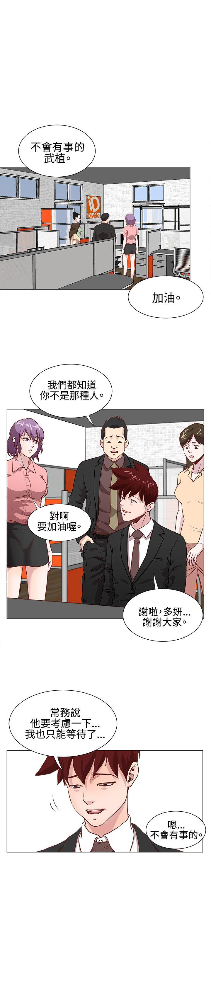 OFFICE TROUBLE 218