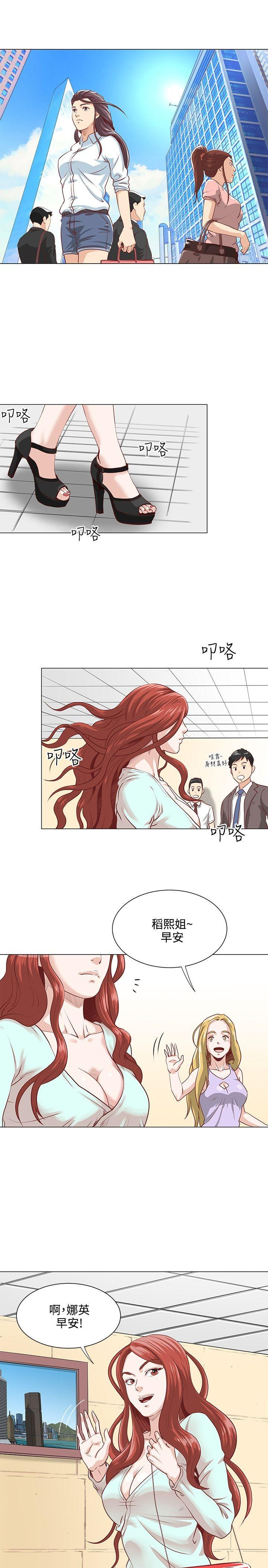 OFFICE TROUBLE 25