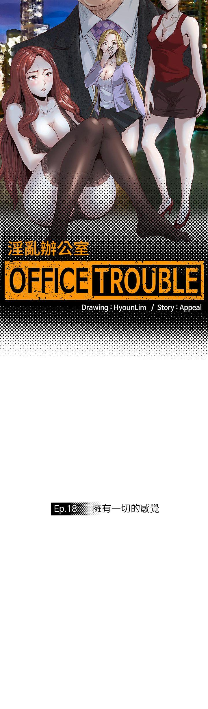 OFFICE TROUBLE 327