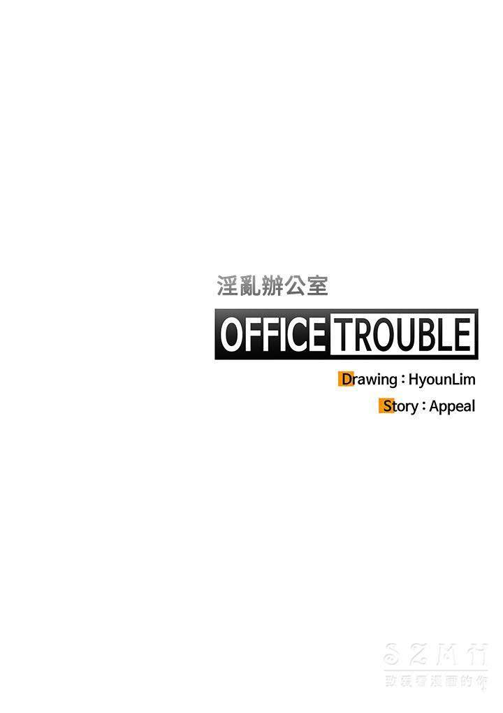 OFFICE TROUBLE 535