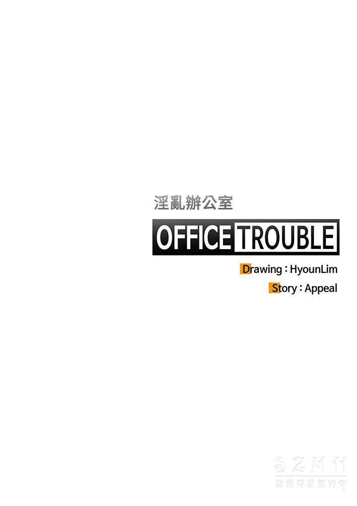 OFFICE TROUBLE 552
