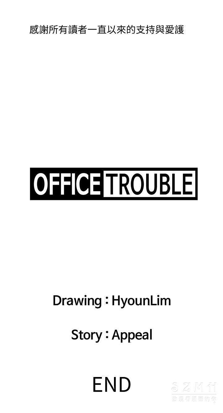 OFFICE TROUBLE 572