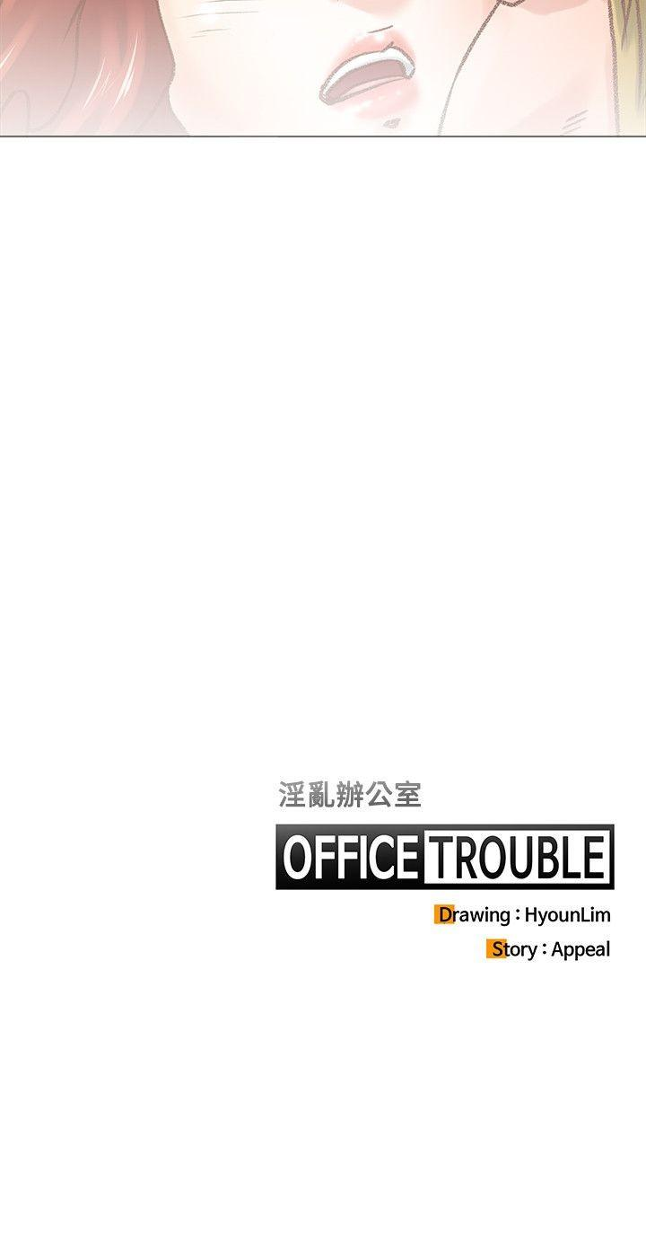 OFFICE TROUBLE 98