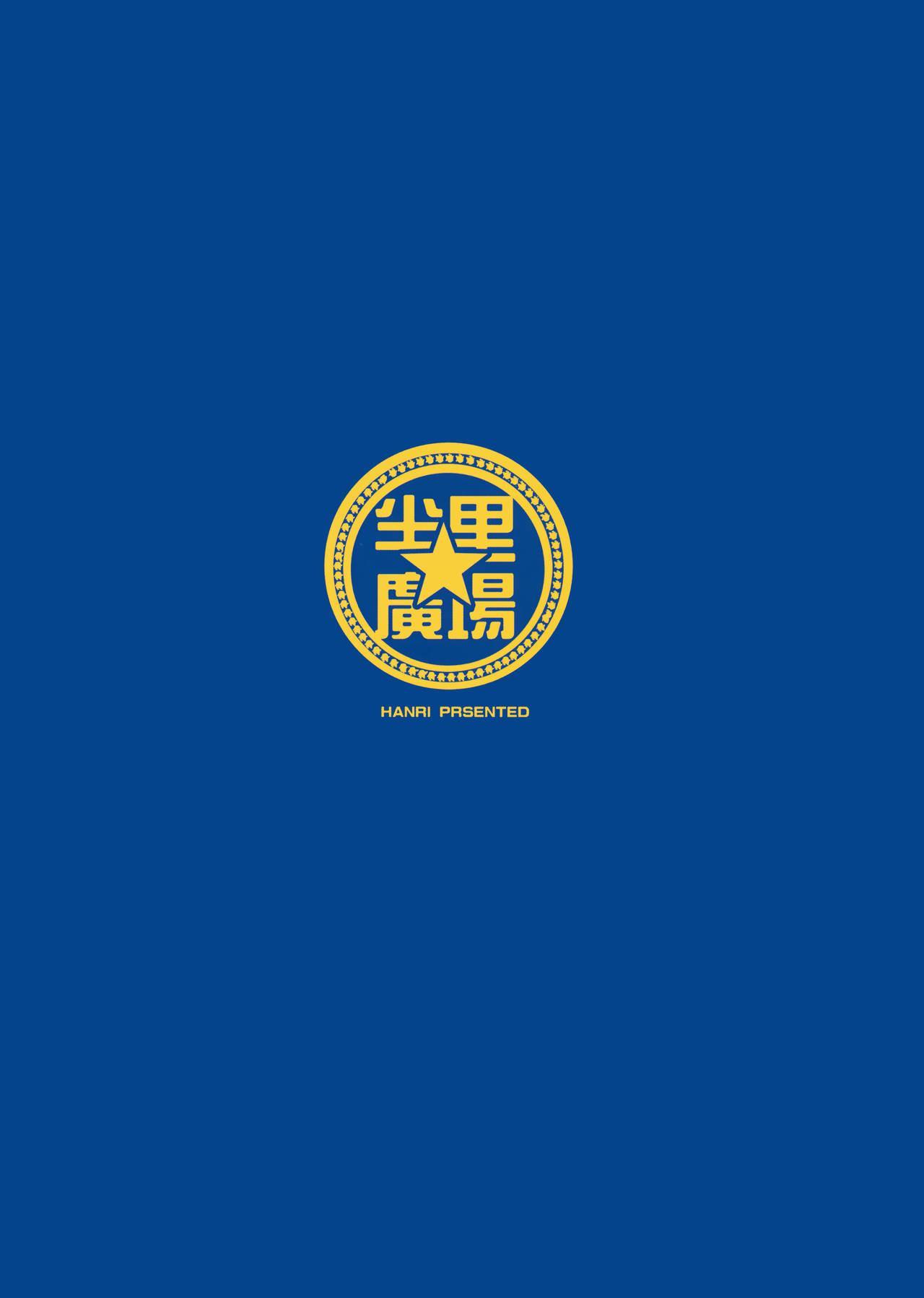 Tensai Tarumono   The Work of A Genius 21