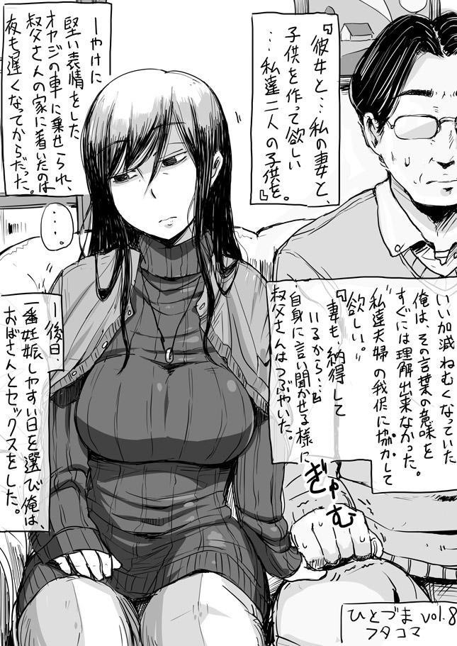 Hitozuma Futakoma 14
