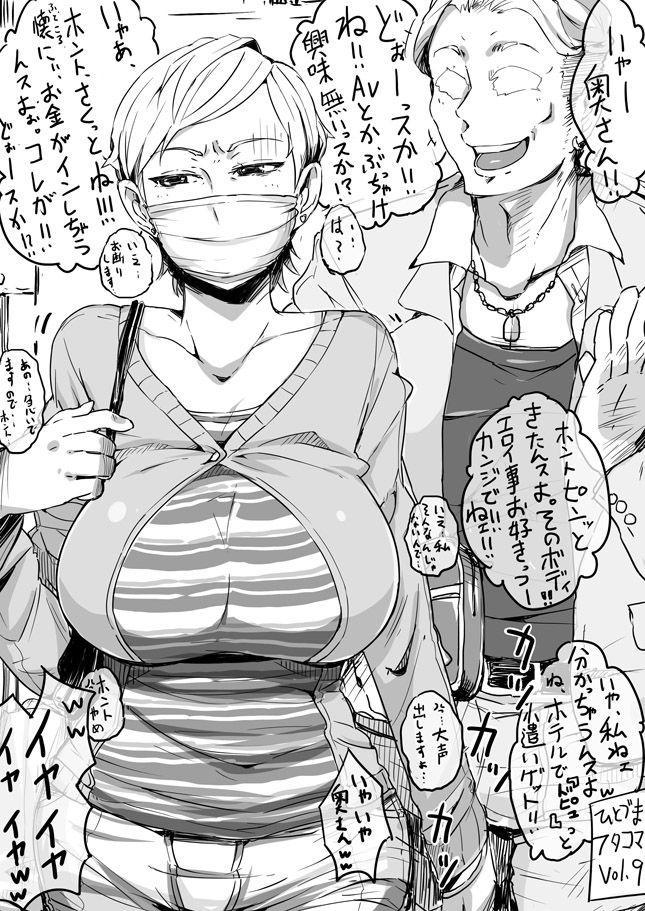 Hitozuma Futakoma 16