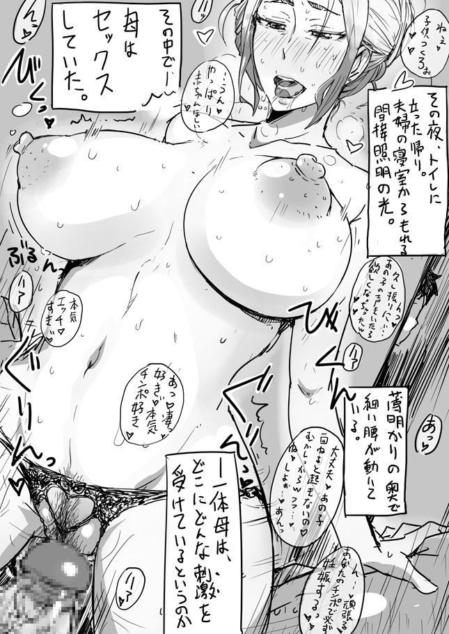 Hitozuma Futakoma 19