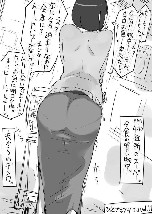 Hitozuma Futakoma 20
