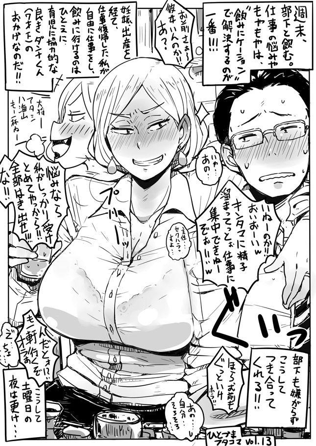 Hitozuma Futakoma 24