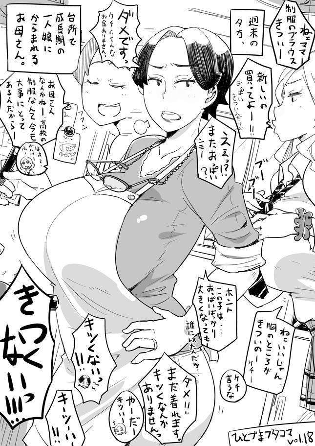 Hitozuma Futakoma 46