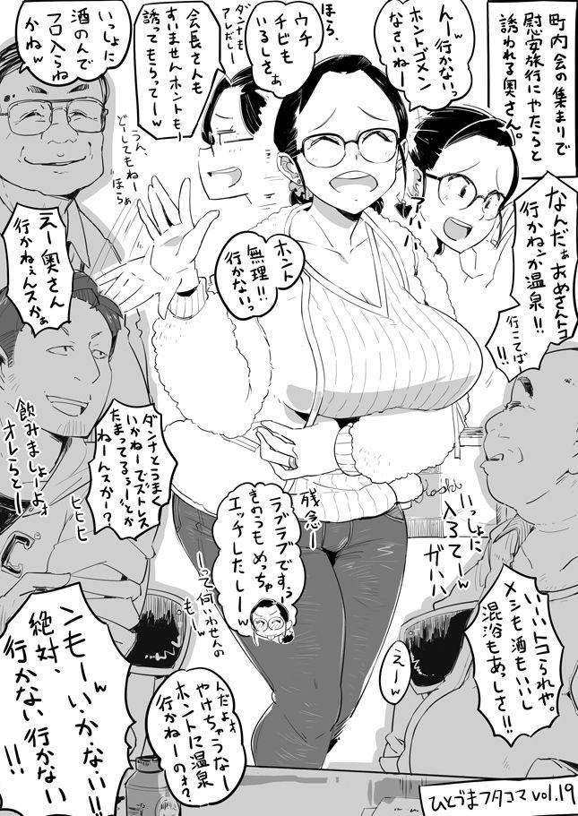Hitozuma Futakoma 53