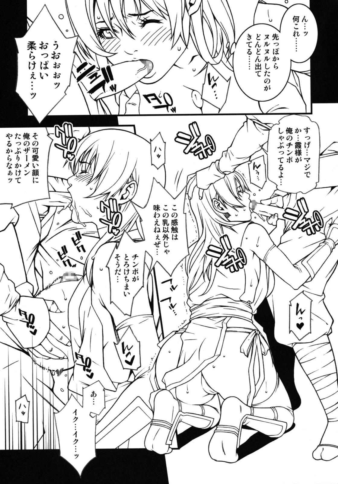 Chichiranbu Vol. 05 11