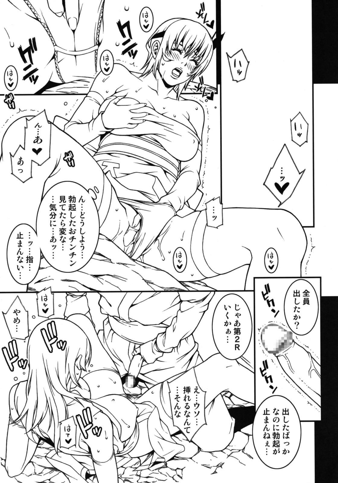 Chichiranbu Vol. 05 13