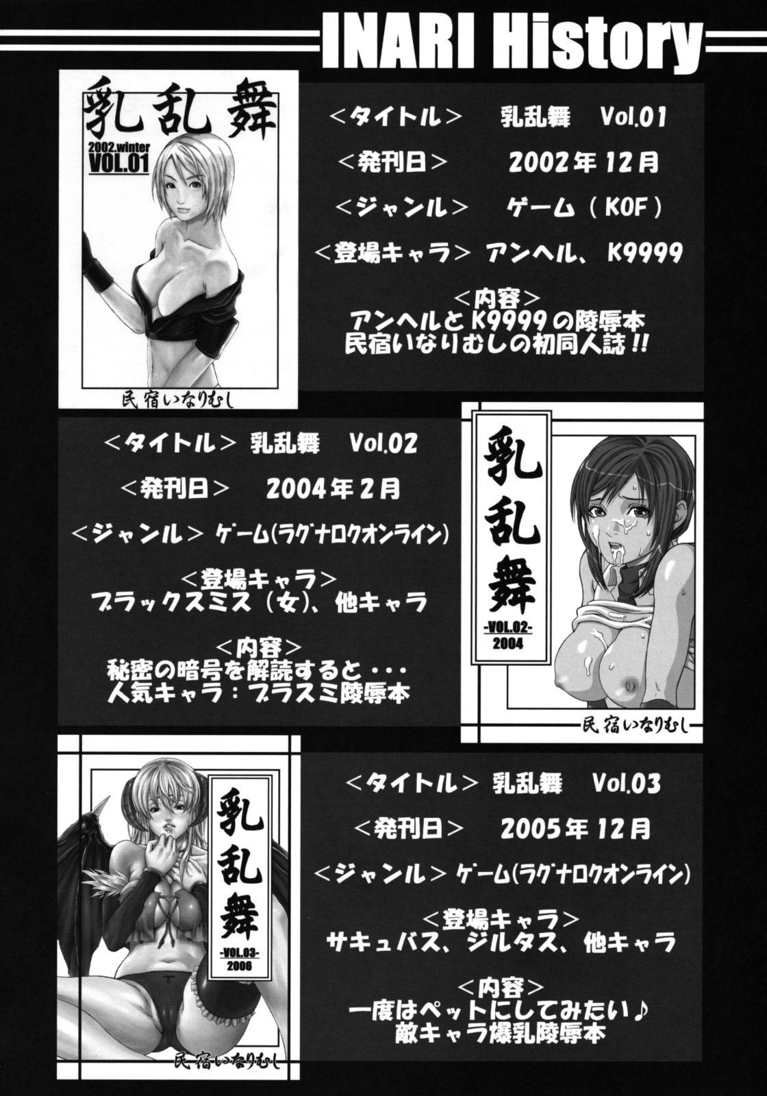 Chichiranbu Vol. 05 22