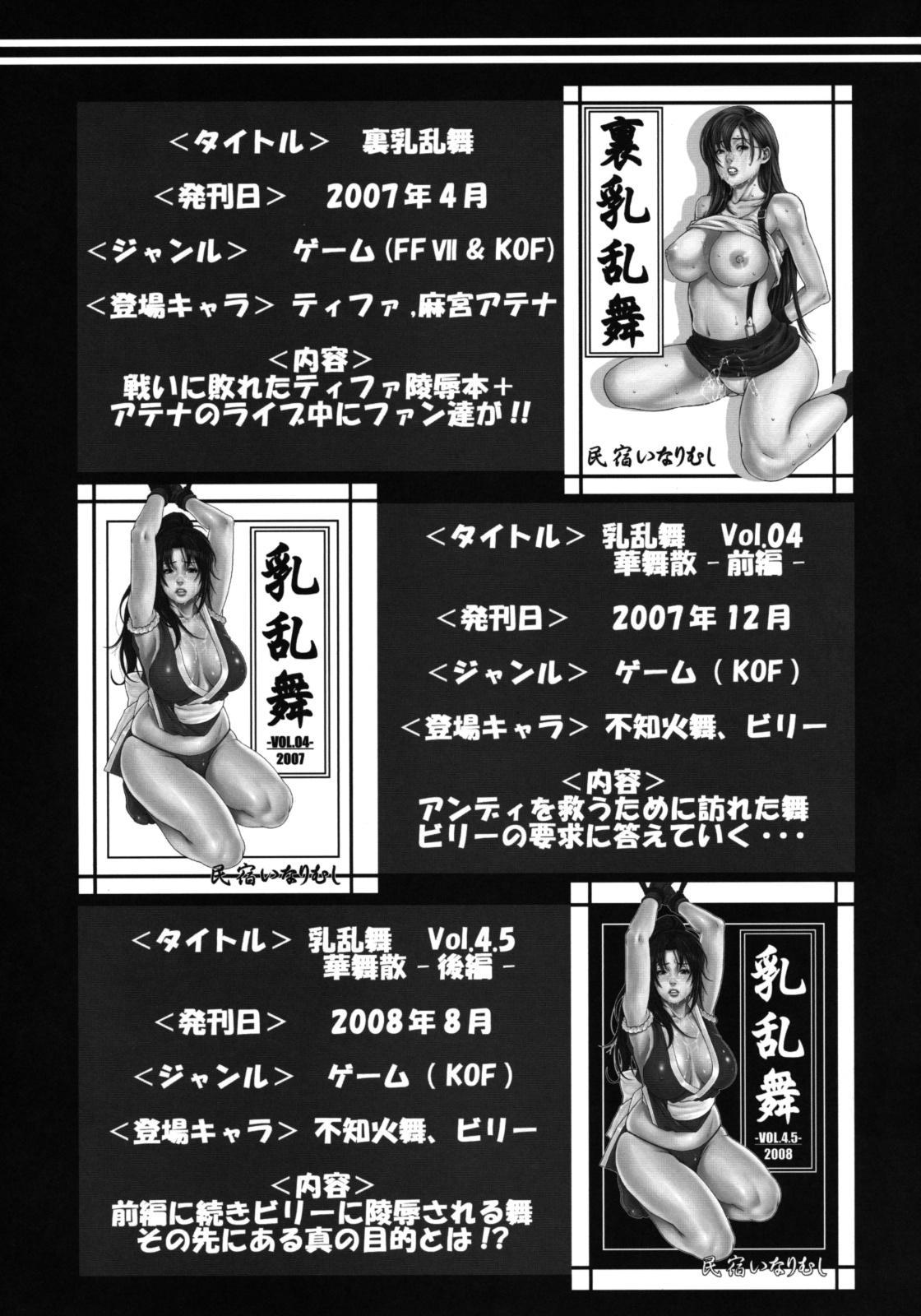 Chichiranbu Vol. 05 23