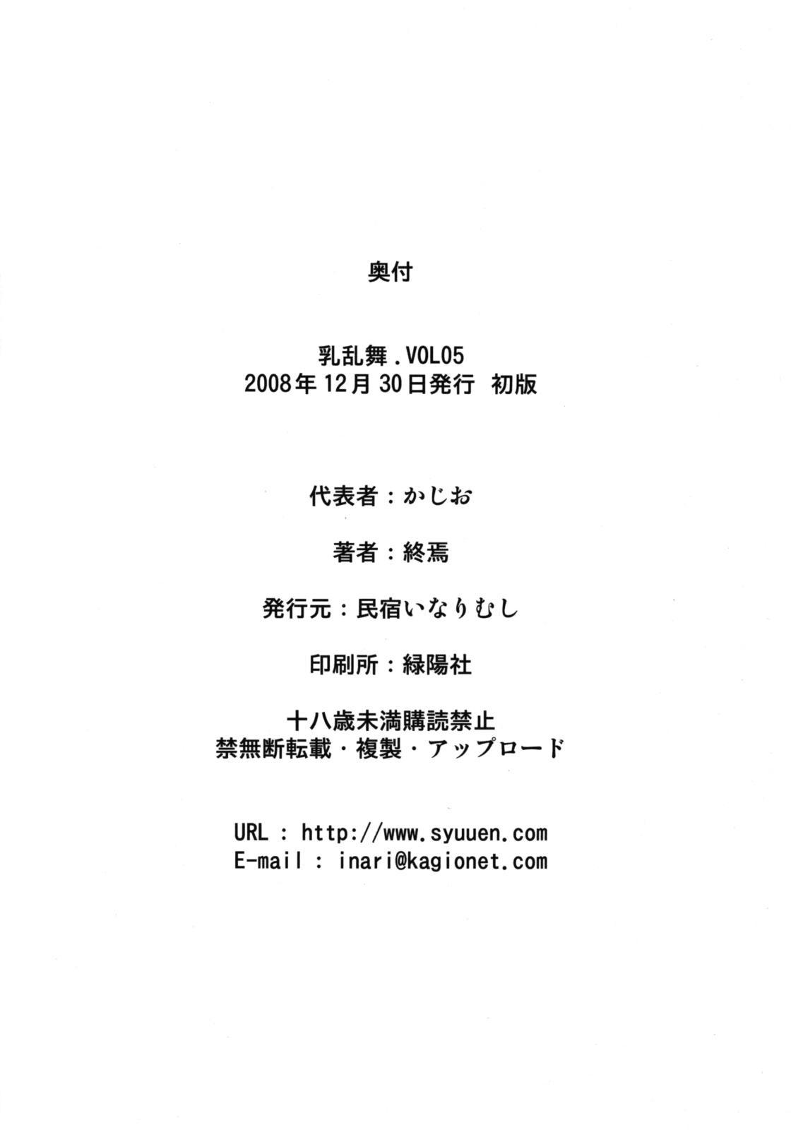 Chichiranbu Vol. 05 24