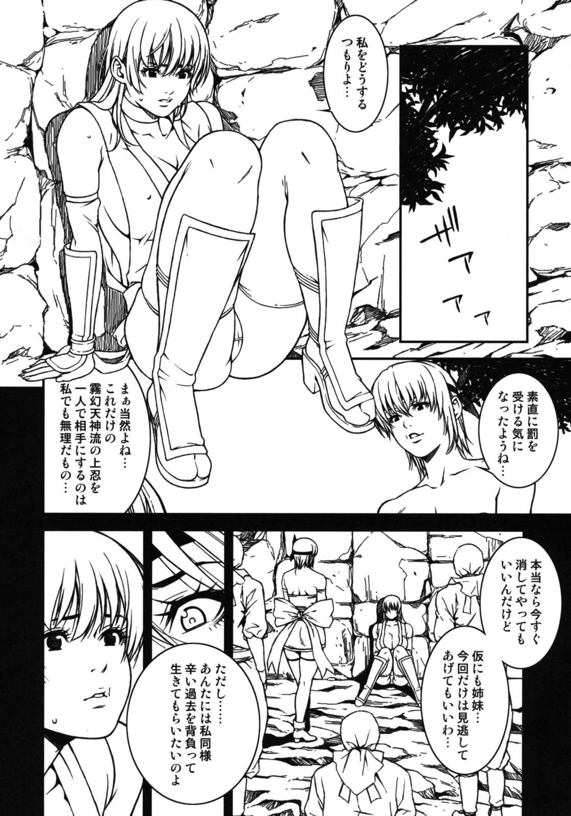 Chichiranbu Vol. 05 6