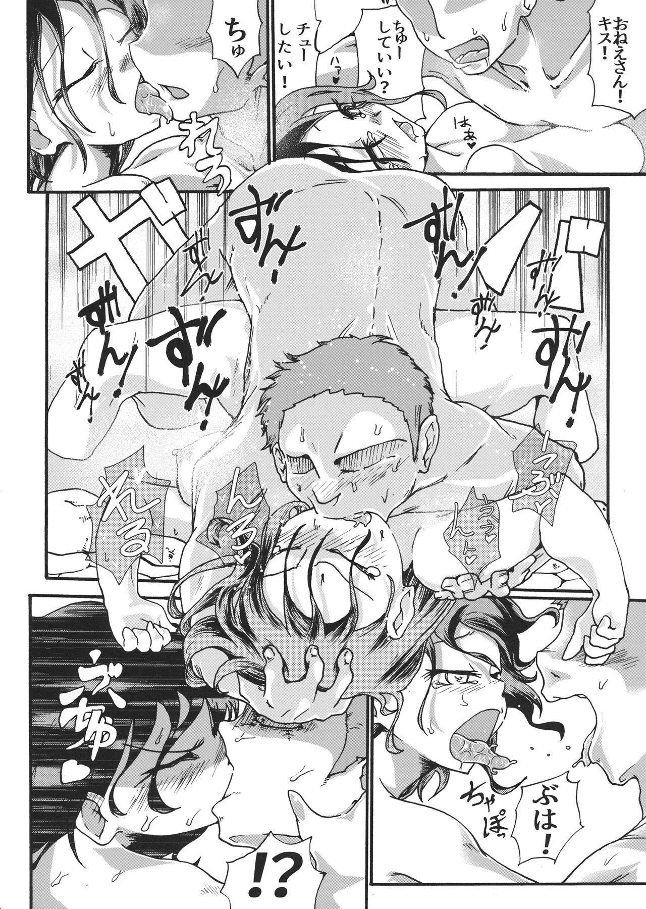 Murasa Minamitsu no Tonogata Jijou 12