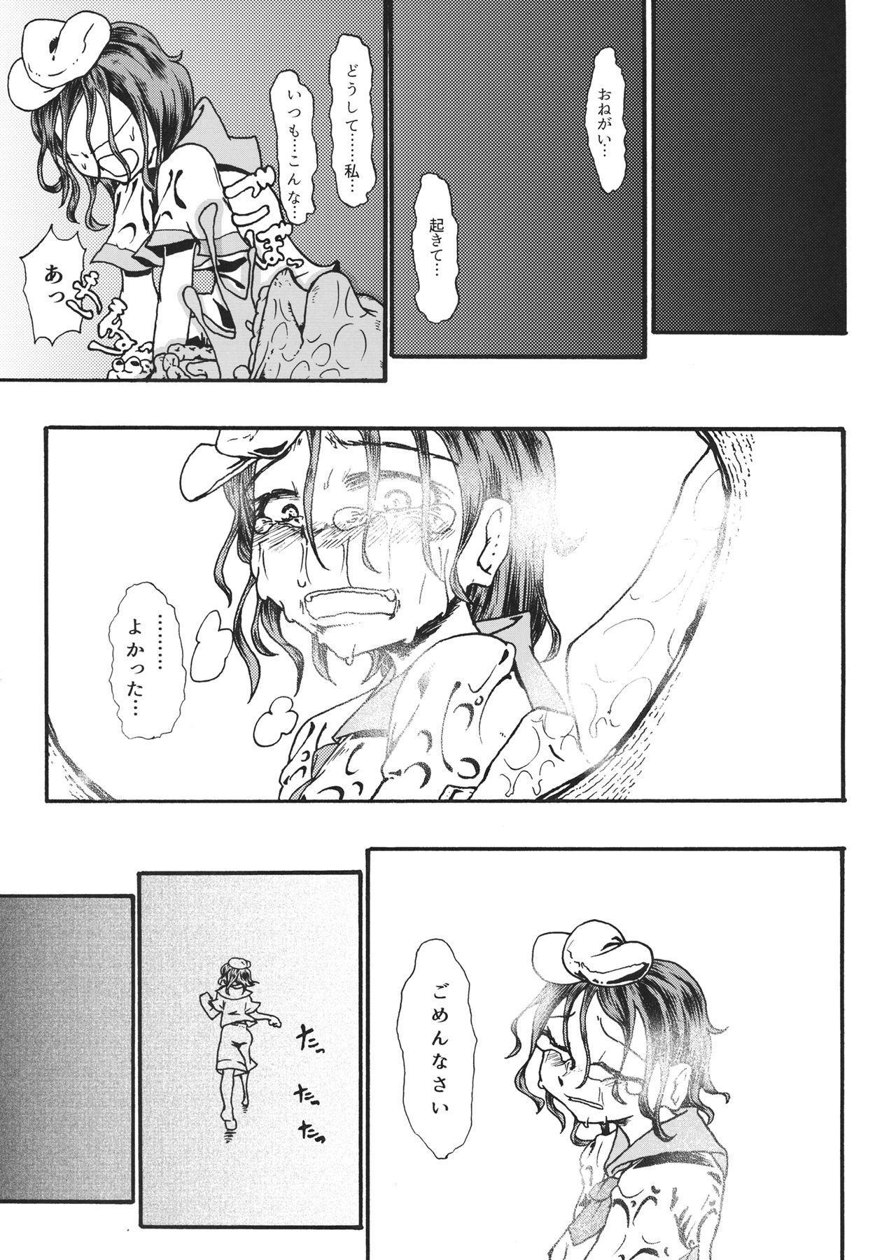 Murasa Minamitsu no Tonogata Jijou 21