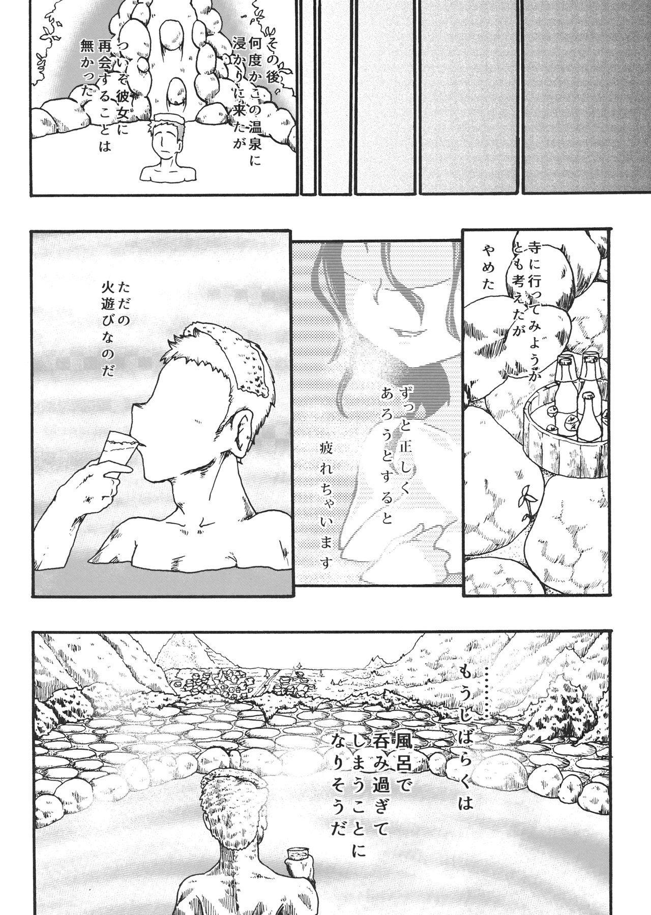 Murasa Minamitsu no Tonogata Jijou 22