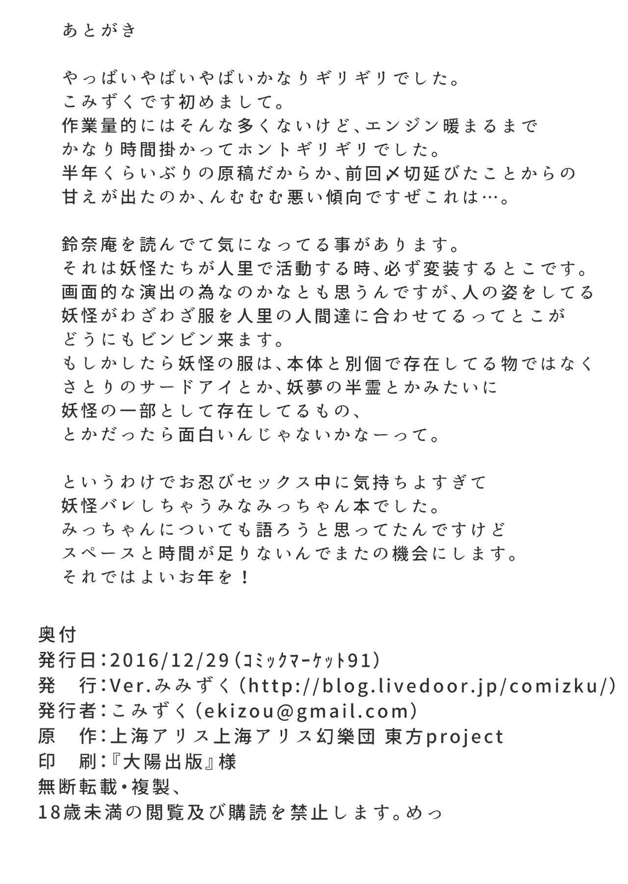 Murasa Minamitsu no Tonogata Jijou 24