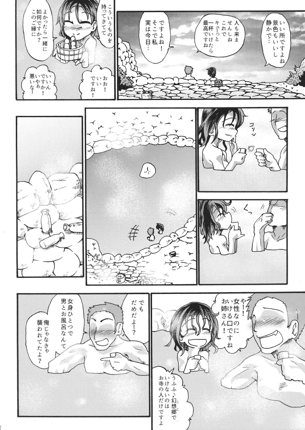 Murasa Minamitsu no Tonogata Jijou 4