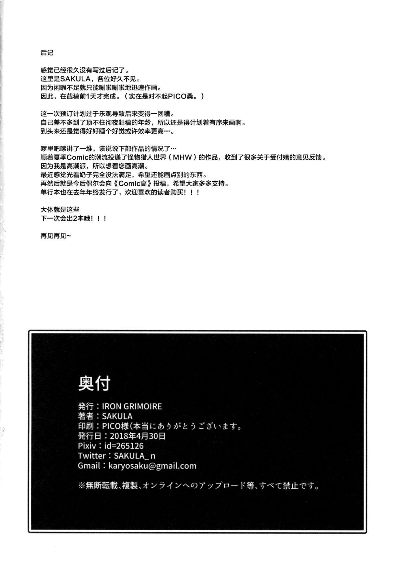 Eli-chan no Daibouken 25