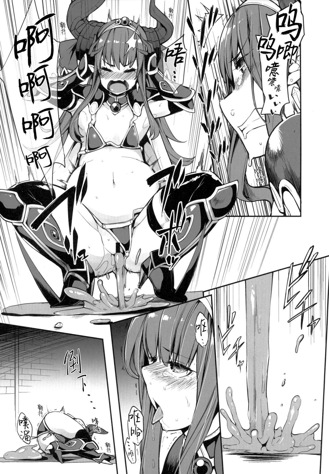Eli-chan no Daibouken 8