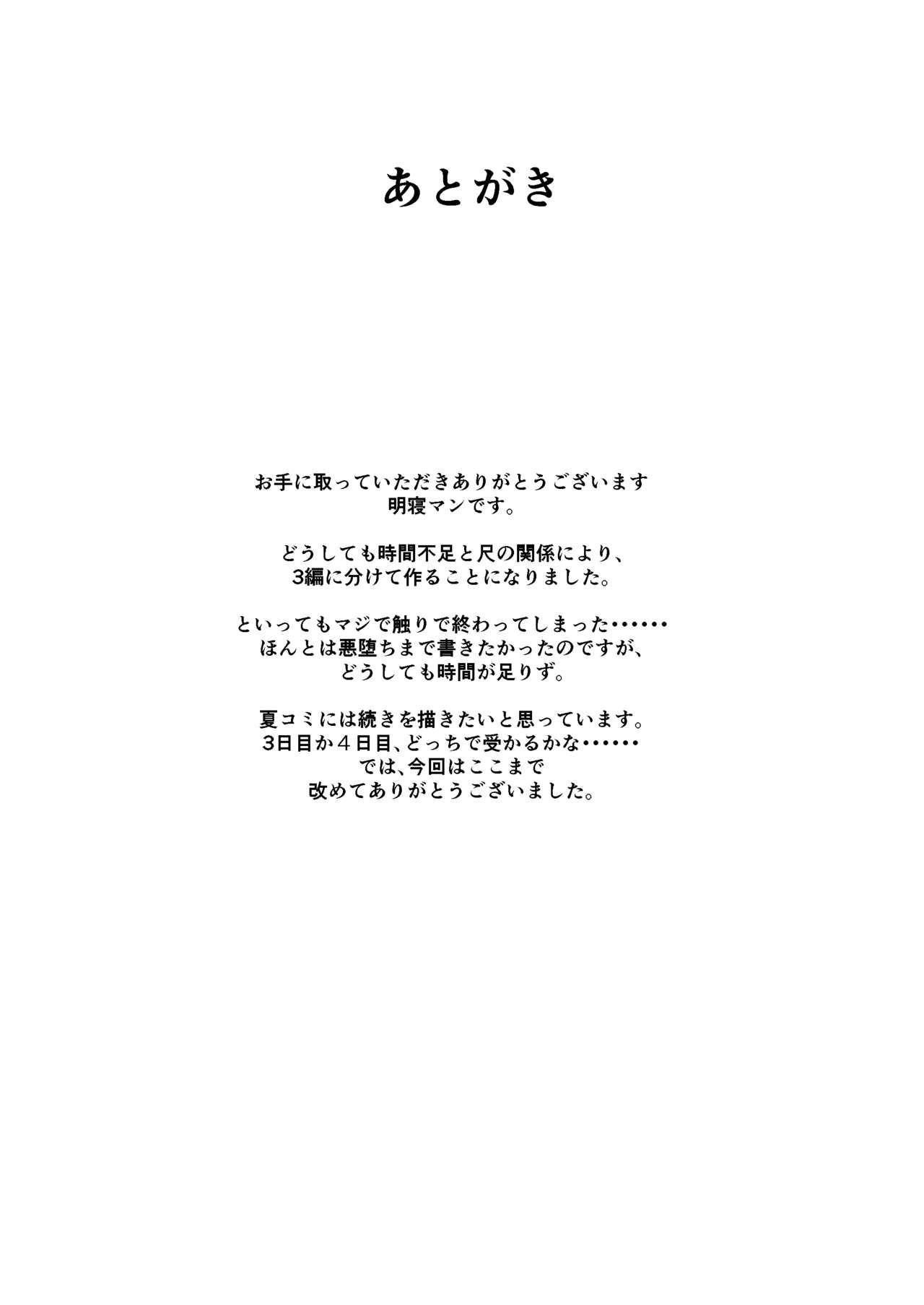 Masei Shoujo Pure Liebe Jo 15