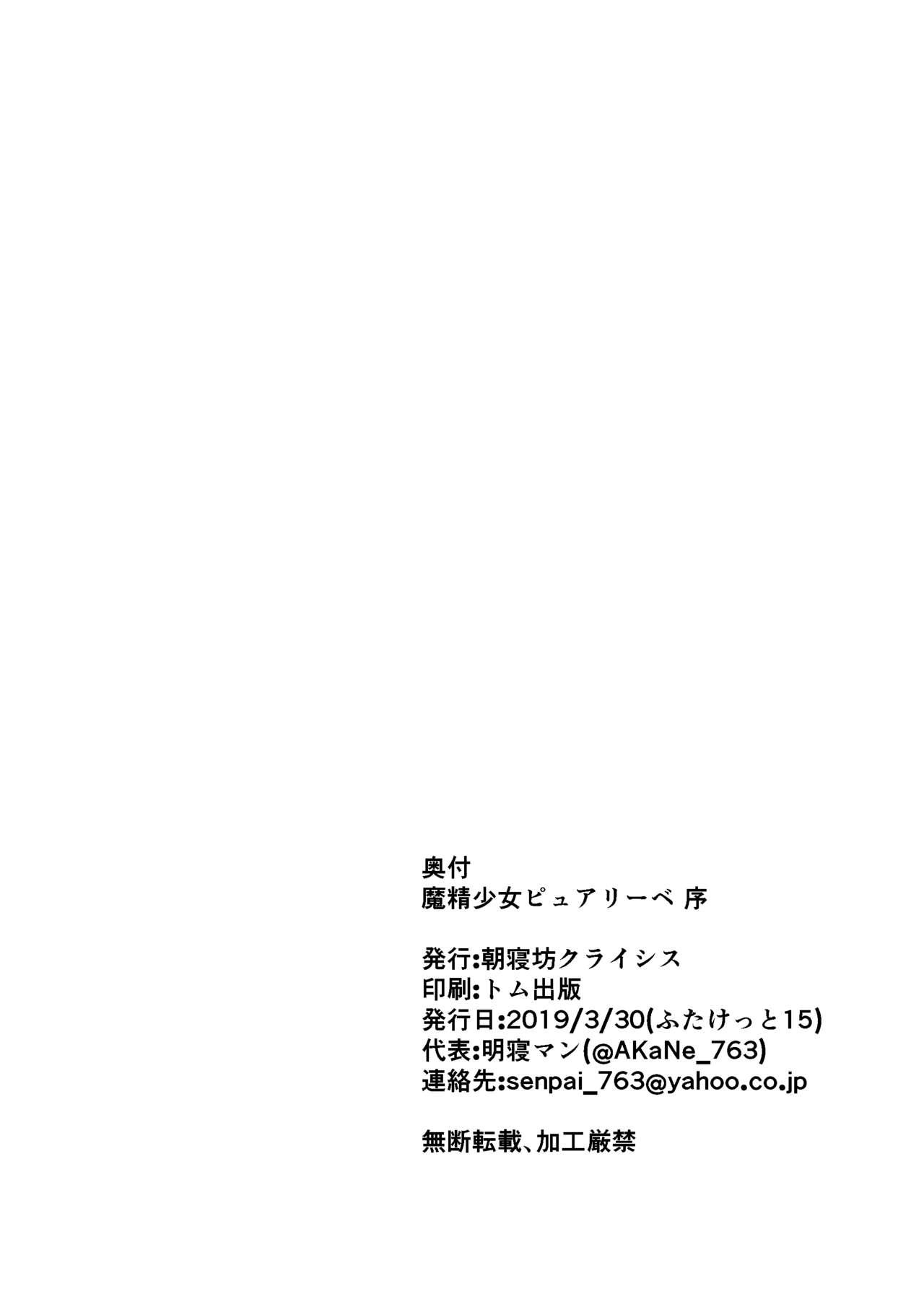 Masei Shoujo Pure Liebe Jo 16