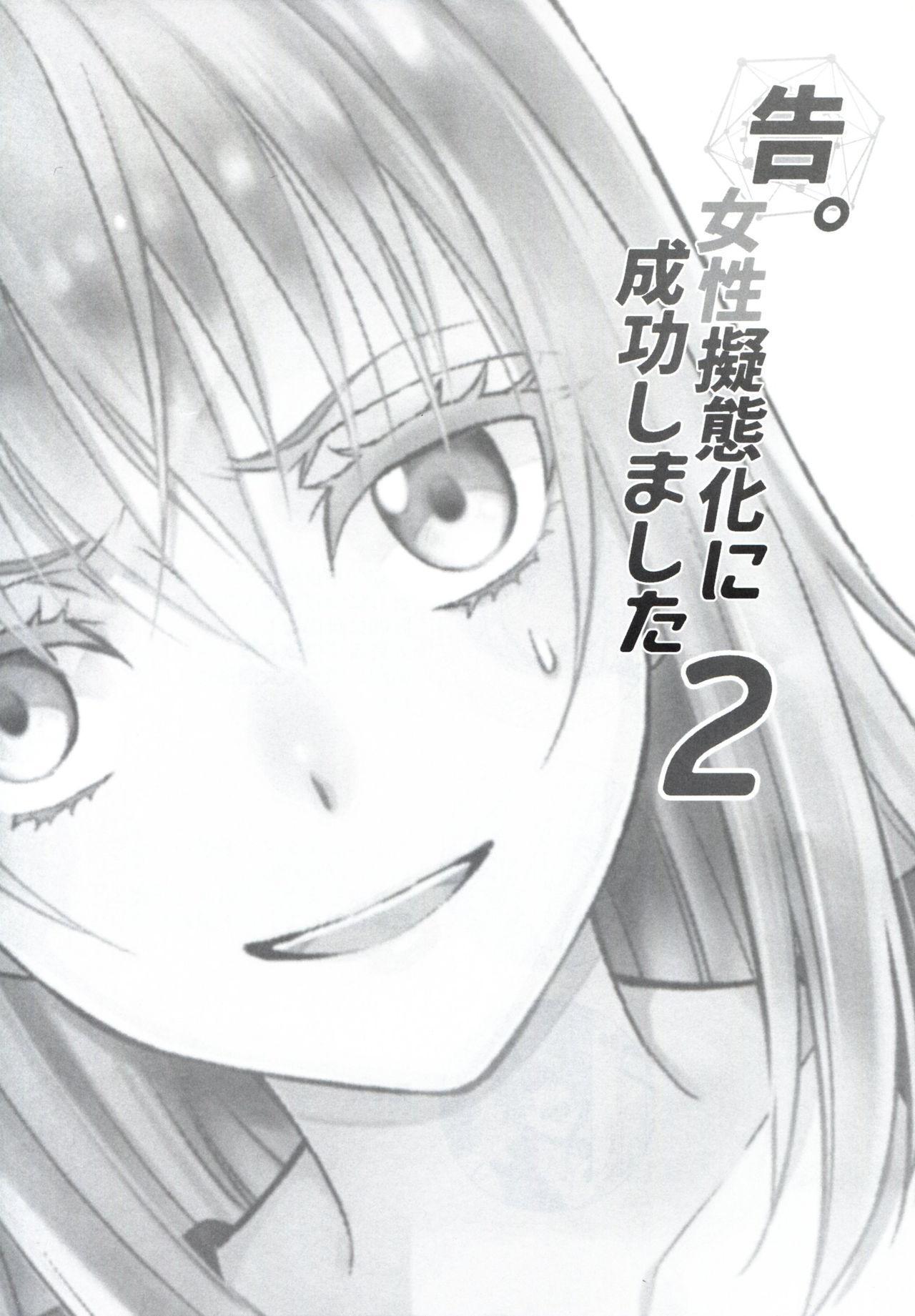 Koku. Josei Gitaika ni Seikou Shimashita 2 1