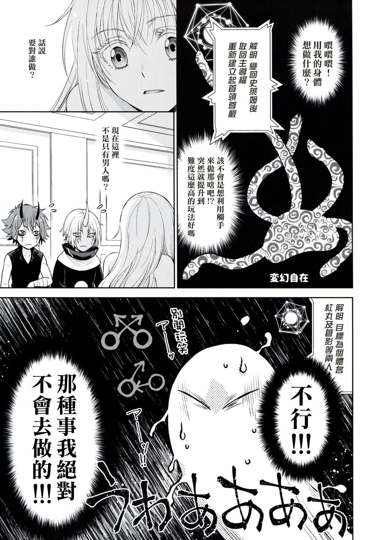 Koku. Josei Gitaika ni Seikou Shimashita 2 19